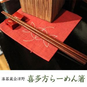 漆器蔵会津野 喜多方らーめん箸 fmkitakata