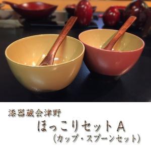 漆器蔵会津野 ほっこりセットA(カップ・スプーンセット)|fmkitakata