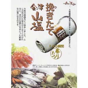 会津山塩 挽きたて会津山塩(ミル付瓶)セット箱入り|fmkitakata|03
