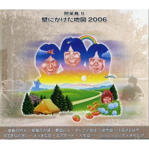 阿呆鳥I 翔べ限りない夢へ2006&阿呆鳥II 壁にかけた地図2006 2枚組|fmkitakata|02