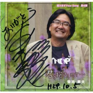 菊池章夫 君を抱きしめて|fmkitakata