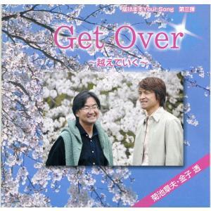 菊池章夫 Get Over 〜越えてゆく〜|fmkitakata
