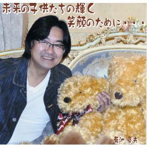 菊池章夫 未来の子供たちの輝く笑顔のために・・・|fmkitakata