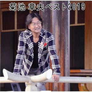 菊池章夫ベスト2019 2枚組|fmkitakata