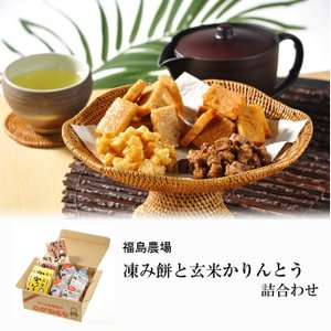 福島農場 凍み餅と玄米かりんとう詰合わせ fmkitakata