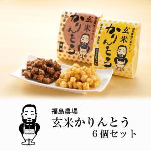 福島農場 玄米かりんとう6個セット fmkitakata