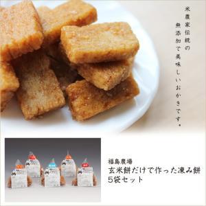 福島農場 玄米餅だけで作った凍み餅 5袋セット fmkitakata