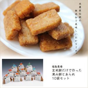 福島農場 玄米餅だけで作った凍み餅とあられ 10袋セット fmkitakata