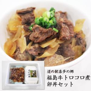 道の駅喜多の郷 福島牛トロコロ煮 卵丼セット(3人前) fmkitakata
