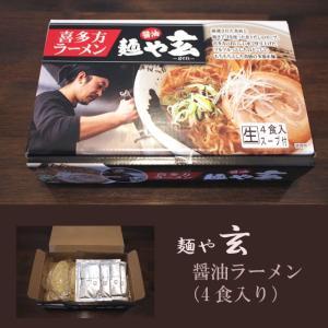 喜多方ラーメン麺や玄 醤油ラーメン(4食入り)|fmkitakata
