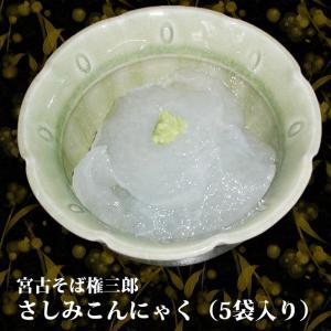 宮古そば権三郎 さしみこんにゃく(5袋入り)|fmkitakata