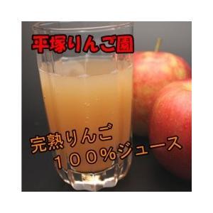 平塚りんご園 完熟りんご100%ジュース(200ml×5本入)|fmkitakata