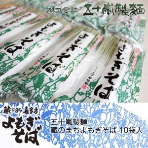 五十嵐製麺 蔵のまちよもぎそば(10袋入)|fmkitakata