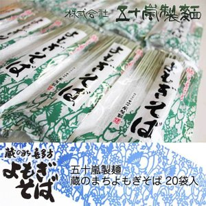 五十嵐製麺 蔵のまちよもぎそば(20袋入)|fmkitakata