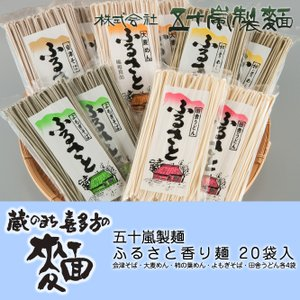 五十嵐製麺 ふるさと香り麺(20袋入)|fmkitakata