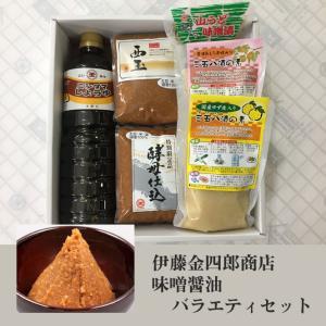 伊藤金四郎商店 味噌醤油バラエティセット|fmkitakata