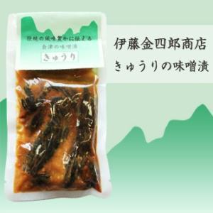 伊藤金四郎商店 きゅうりの味噌漬150g|fmkitakata