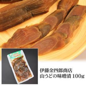伊藤金四郎商店 山うどの味噌漬100g|fmkitakata