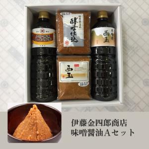 伊藤金四郎商店 味噌醤油Aセット|fmkitakata