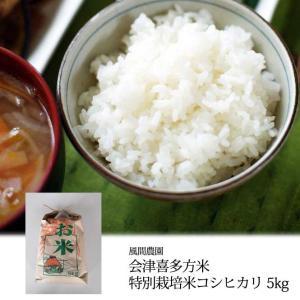 風間農園 会津喜多方米特別栽培米コシヒカリ5kg|fmkitakata