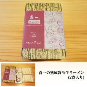 喜多方ラーメン喜一 熟成醤油生ラーメン(2食入り)|fmkitakata