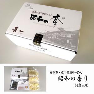 喜多方ラーメン喜一 喜多方・煮干醤油らーめん 昭和の香り|fmkitakata