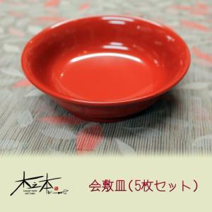 木之本 会敷皿(5枚セット) fmkitakata