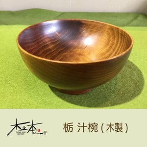 木之本 栃 汁椀(木製)|fmkitakata