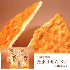 小林米菓店 たまりせんべい(40枚箱入り)|fmkitakata