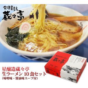 喜多方ラーメン蔵々亭 味噌・醤油10食入り|fmkitakata