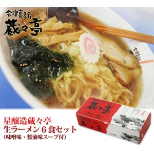 喜多方ラーメン蔵々亭 味噌・醤油6食入り|fmkitakata