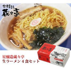 喜多方ラーメン蔵々亭 醤油ラーメン(4食入り)|fmkitakata