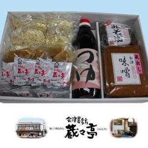 喜多方ラーメン蔵々亭 バラエティセット|fmkitakata
