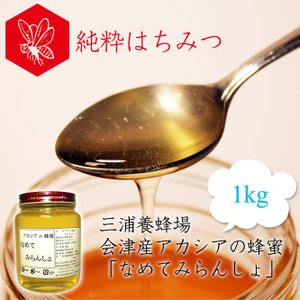 三浦養蜂場 会津産アカシアの蜂蜜「なめてみらんしょ」1kg fmkitakata