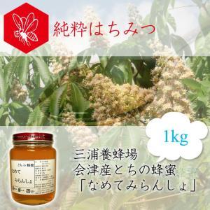 三浦養蜂場 会津産とちの蜂蜜「なめてみらんしょ」1kg fmkitakata