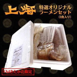 喜多方ラーメン上海 3食セット|fmkitakata