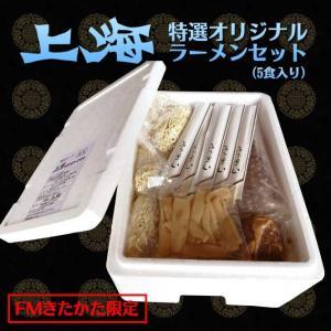 喜多方ラーメン上海 5食セット|fmkitakata