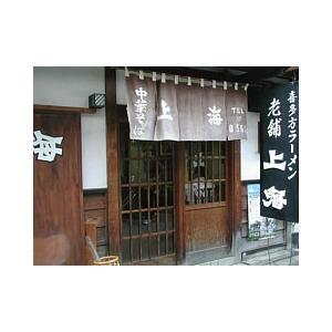 喜多方ラーメン上海 5食セット fmkitakata 06