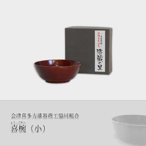 会津喜多方漆器商工協同組合 喜椀(小) fmkitakata