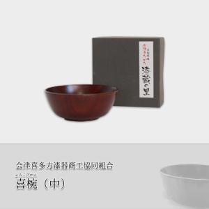 会津喜多方漆器商工協同組合 喜椀(中) fmkitakata