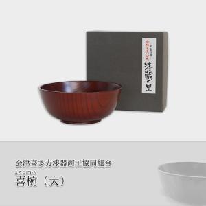 会津喜多方漆器商工協同組合 喜椀(大) fmkitakata