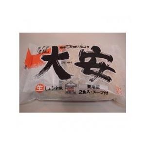 喜多方ラーメン大安食堂 醤油ラーメン(2食入り)|fmkitakata