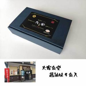 喜多方ラーメン大安食堂 醤油ラーメン(4食入り)|fmkitakata