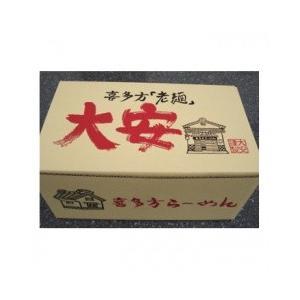 喜多方ラーメン大安食堂 2食セット|fmkitakata