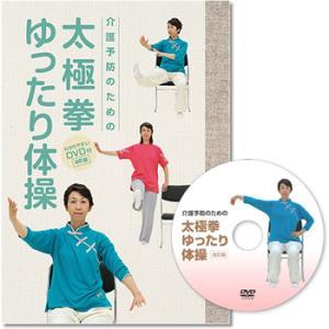 介護予防のための太極拳ゆったり体操DVD(改訂版)|fmkitakata