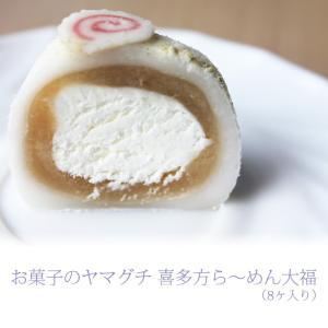 お菓子のヤマグチ 喜多方ら〜めん大福(8ヶ入り)|fmkitakata