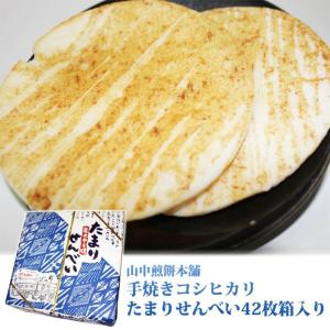 山中煎餅本舗 手焼きコシヒカリたまりせんべい(42枚箱入り)|fmkitakata