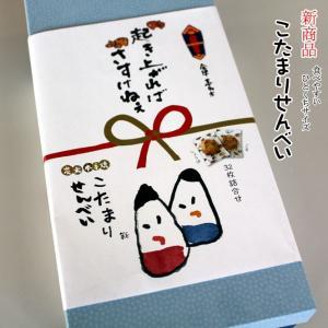 山中煎餅本舗 こたまりせんべい(32枚箱入り)|fmkitakata