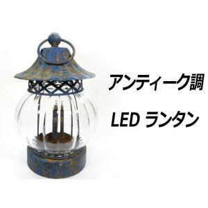 LED ランタン S アンティーク調 インテリア小物 間接照明 電池タイプ あすつく|fnetscom