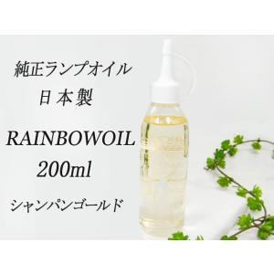 純正ランプオイル燃料 日本製 レインボーオイル 200ml シャンパンゴールド オイルランプ専用|fnetscom